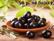 Банка маслин за 56р.!
